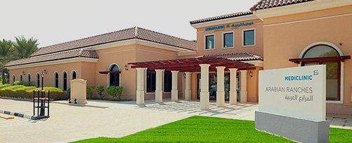 ARABIAN_RANCHES_HOSPITAL
